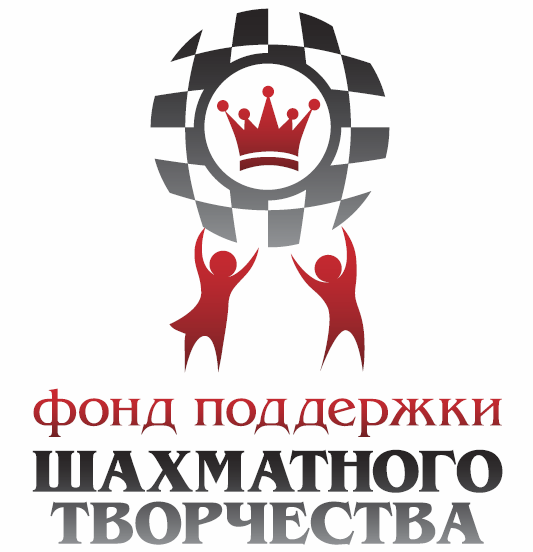 Фонд поддержки шахматного творчества